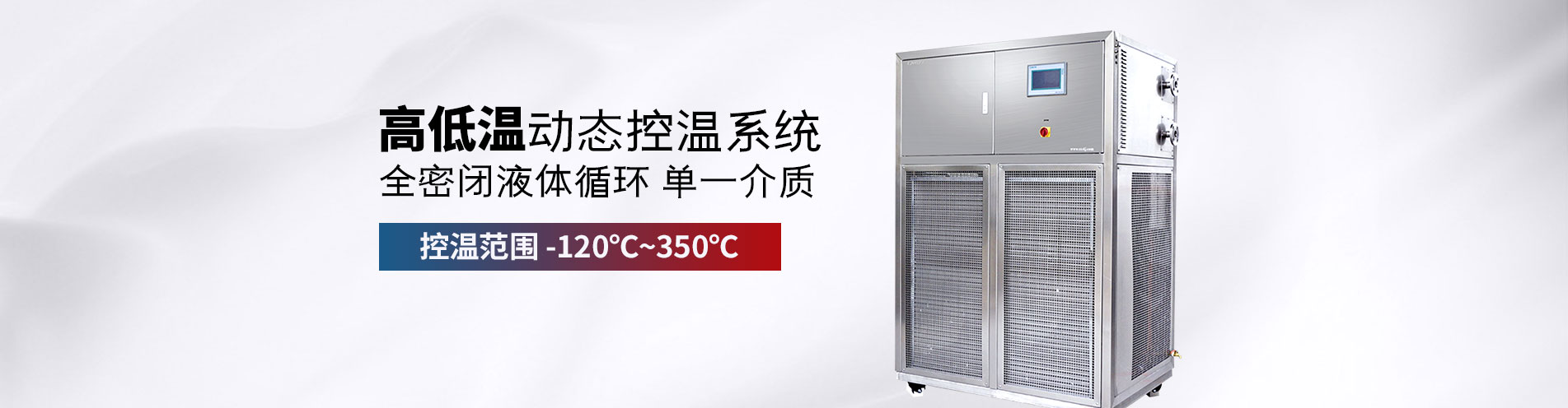 制冷加热 高低温